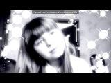 «Webcam Toy» под музыку Фабрика - Тук-Тук...Тук-тук, трепетно сердечко бьётся  Словно вдруг, это не со мной  Поутру она проснётся, под влиянием сна  Скажет: